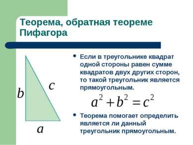 Теорема, обратная теореме Пифагора Если в треугольнике квадрат одной стороны ...