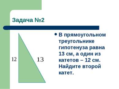 Задача №2 В прямоугольном треугольнике гипотенуза равна 13 см, а один из кате...