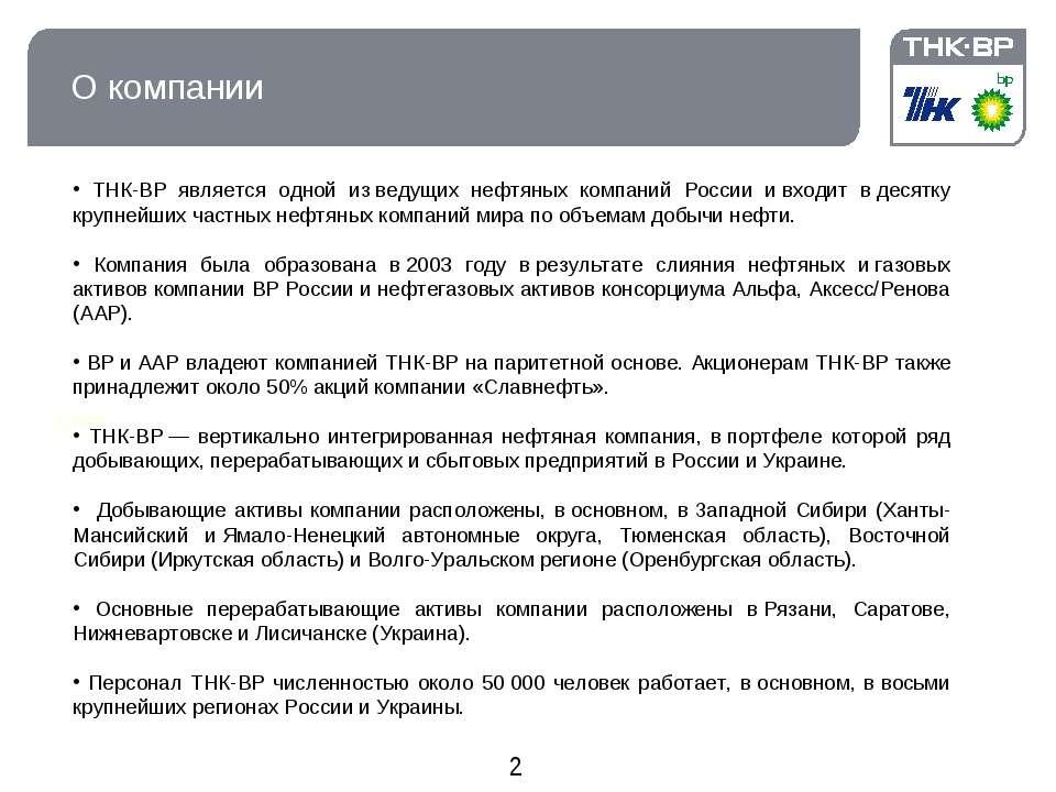 О компании Старт ТНК-ВР является одной изведущих нефтяных компаний России и...