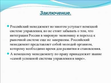 Заключение. Российский менеджмент во многом уступает немецкой системе управле...