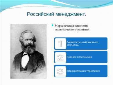 Российский менеджмент. Марксистская идеология экономического развития