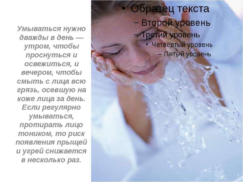 Умываться нужно дважды в день — утром, чтобы проснуться и освежиться, и вечер...