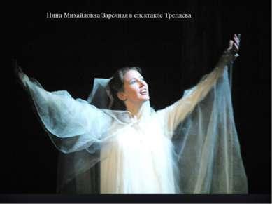 Нина Михайловна Заречная в спектакле Треплева