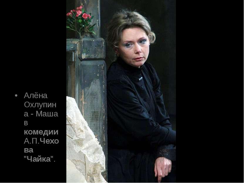 """Алёна Охлупина - Маша в комедии А.П.Чехова """"Чайка""""."""