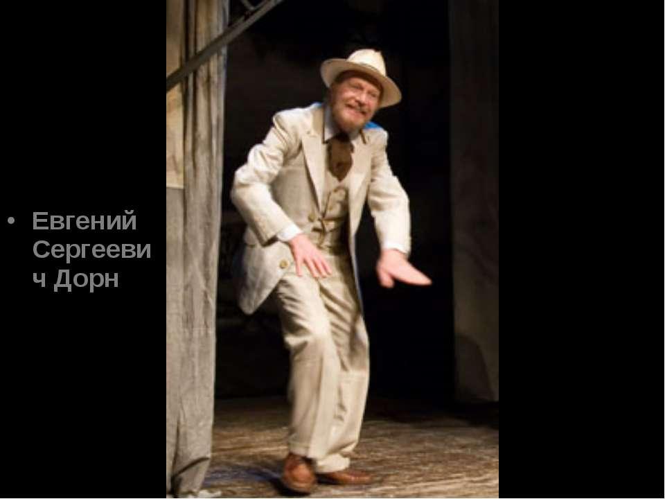 Евгений Сергеевич Дорн