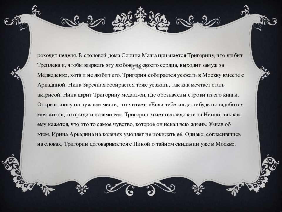 Проходит неделя. В столовой дома Сорина Маша признается Тригорину, что любит ...
