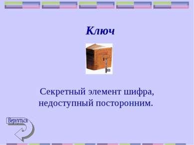 Ключ Секретный элемент шифра, недоступный посторонним.