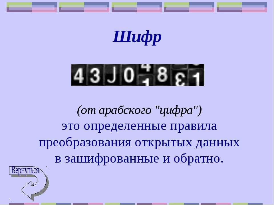 """Шифр (от арабского """"цифра"""") это определенные правила преобразования открытых ..."""