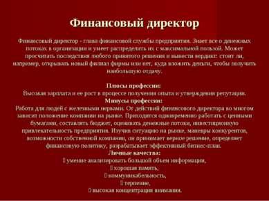 Финансовый директор Финансовый директор - глава финансовой службы предприятия...