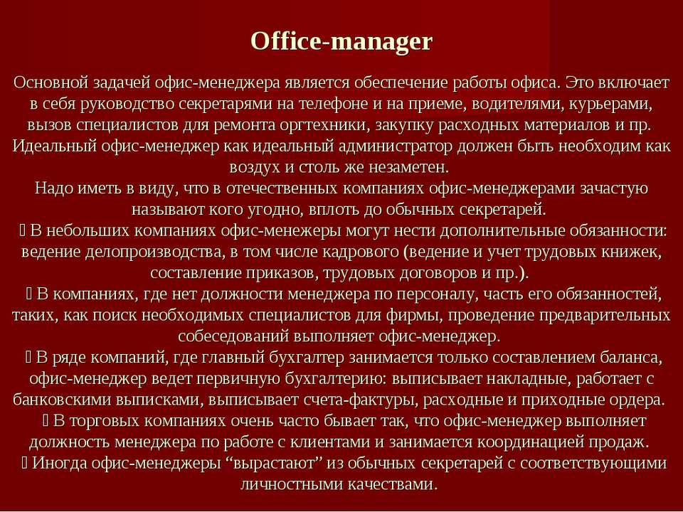 Office-manager Основной задачей офис-менеджера является обеспечение работы оф...