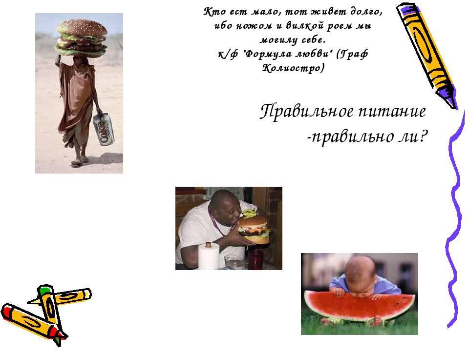 """Кто ест мало, тот живет долго, ибо ножом и вилкой роем мы могилу себе. к/ф """"Ф..."""