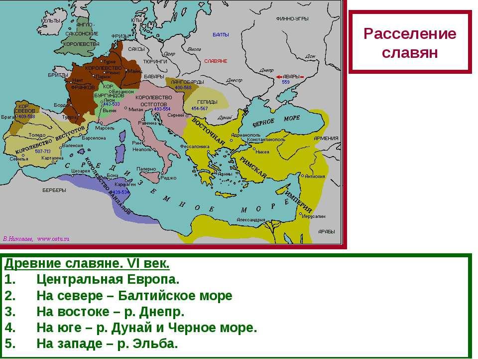 Расселение славян Древние славяне. VI век. Центральная Европа. На севере – Ба...