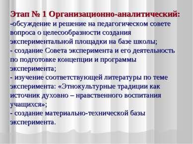 Этап № 1 Организационно-аналитический: -обсуждение и решение на педагогическо...