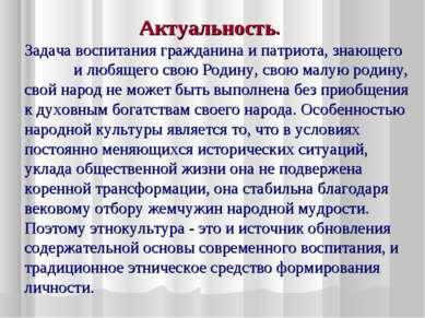 Актуальность. Задача воспитания гражданина и патриота, знающего и любящего св...