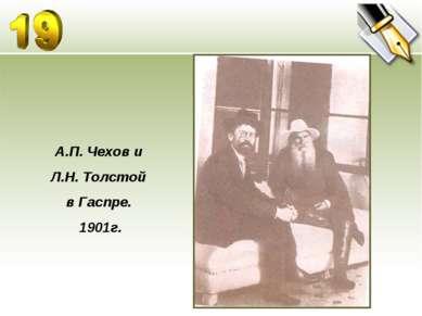 А.П. Чехов и Л.Н. Толстой в Гаспре. 1901г.