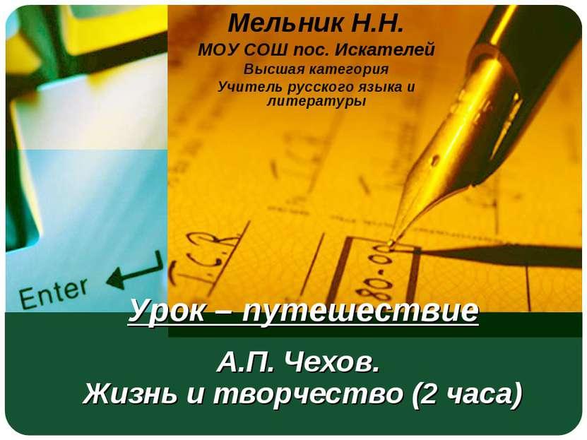 Урок – путешествие А.П. Чехов. Жизнь и творчество (2 часа) Мельник Н.Н. МОУ С...