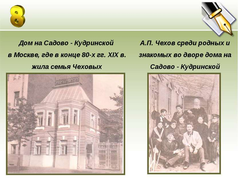 Дом на Садово - Кудринской в Москве, где в конце 80-х гг. XIX в. жила семья Ч...