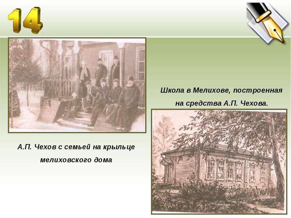 А.П. Чехов с семьей на крыльце мелиховского дома Школа в Мелихове, построенна...