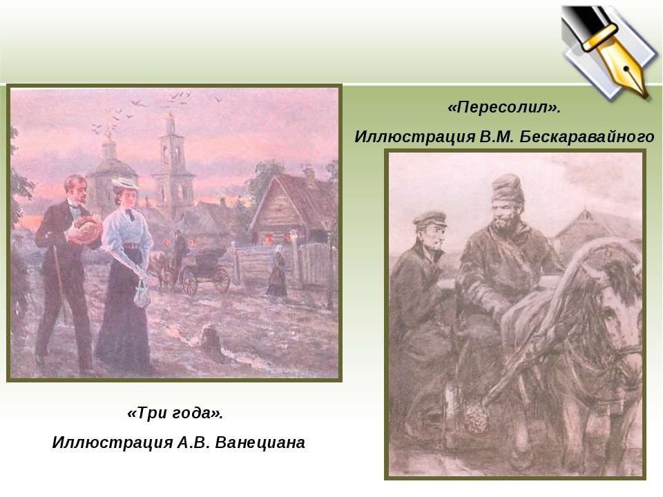 «Три года». Иллюстрация А.В. Ванециана «Пересолил». Иллюстрация В.М. Бескарав...