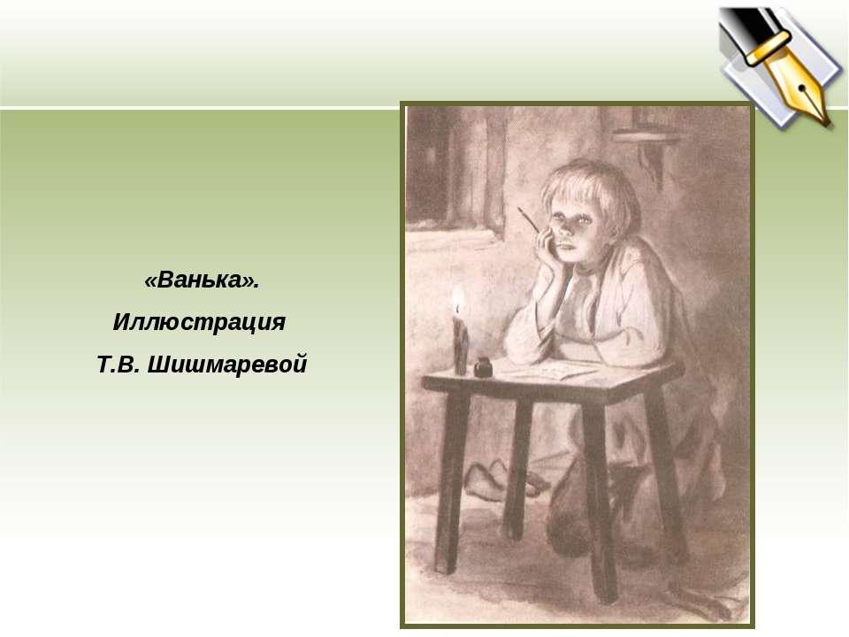 «Ванька». Иллюстрация Т.В. Шишмаревой