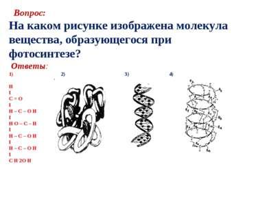 Вопрос: На каком рисунке изображена молекула вещества, образующегося при фото...