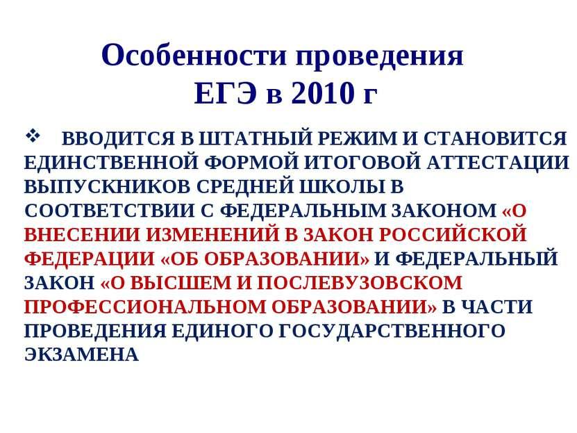 ВВОДИТСЯ В ШТАТНЫЙ РЕЖИМ И СТАНОВИТСЯ ЕДИНСТВЕННОЙ ФОРМОЙ ИТОГОВОЙ АТТЕСТАЦИИ...