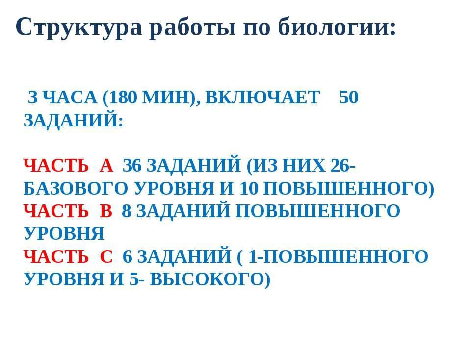3 ЧАСА (180 МИН), ВКЛЮЧАЕТ 50 ЗАДАНИЙ: ЧАСТЬ А 36 ЗАДАНИЙ (ИЗ НИХ 26-БАЗОВОГО...