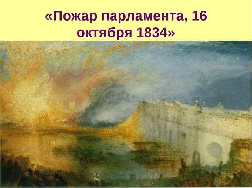«Пожар парламента, 16 октября 1834»