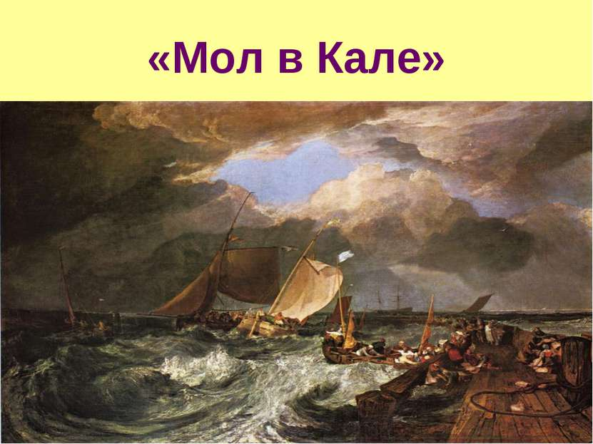 «Мол в Кале»
