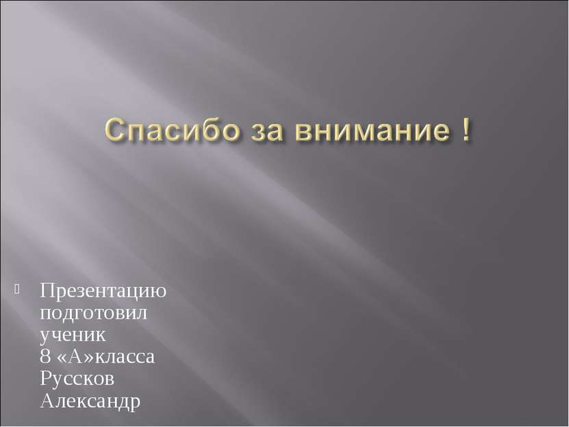 Презентацию подготовил ученик 8 «А»класса Руссков Александр