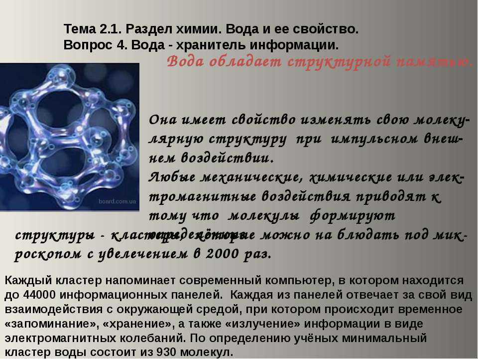 Вода обладает структурной памятью. Она имеет свойство изменять свою молеку-ля...