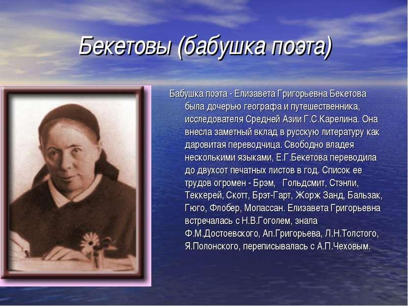 Бекетовы (бабушка поэта) Бабушка поэта - Елизавета Григорьевна Бекетова была ...