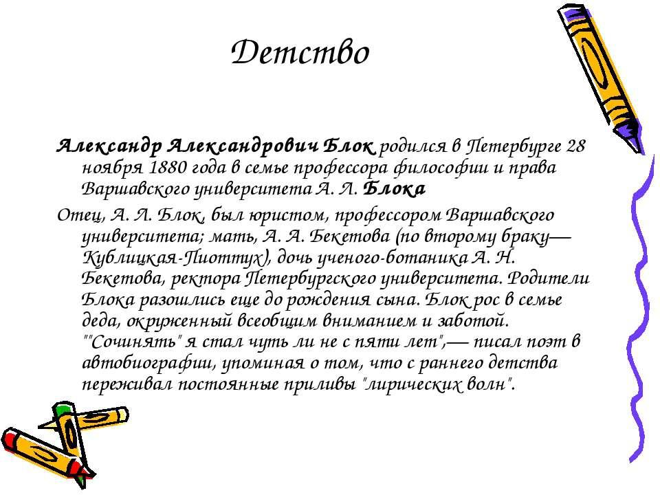 Детство Александр Александрович Блок родился в Петербурге 28 ноября 1880 года...