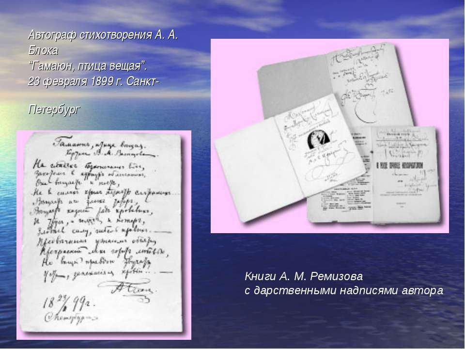 """Автограф стихотворения А. А. Блока """"Гамаюн, птица вещая"""". 23 февраля 1899 г. ..."""
