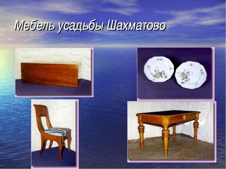 Мебель усадьбы Шахматово