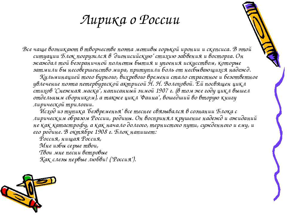 Лирика о России Все чаще возникают в творчестве поэта мотивы горькой иронии и...