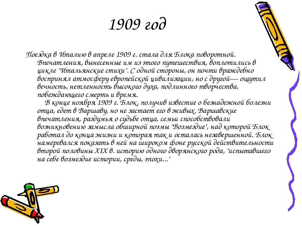 1909 год Поездка в Италию в апреле 1909 г. стала для Блока поворотной. Впечат...