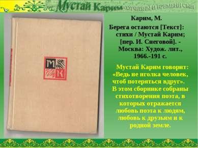 Карим, М. Берега остаются [Текст]: стихи / Мустай Карим; [пер. И. Снеговой]. ...