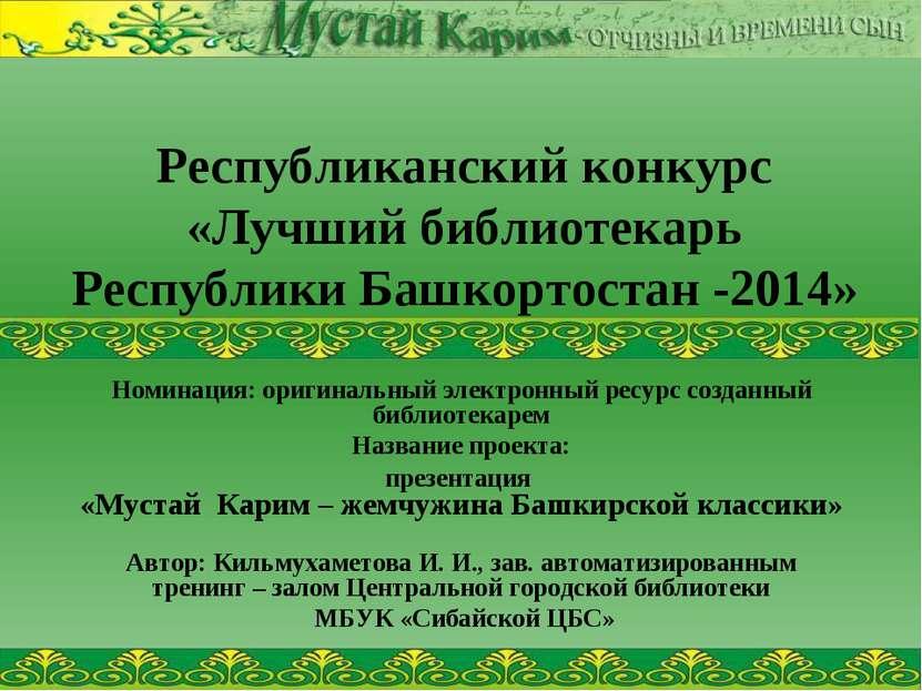 Республиканский конкурс «Лучший библиотекарь Республики Башкортостан -2014» Н...