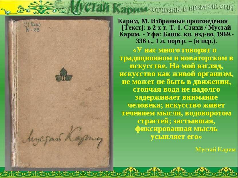 Карим, М. Избранные произведения [Текст]: в 2-х т. Т. 1. Стихи / Мустай Карим...