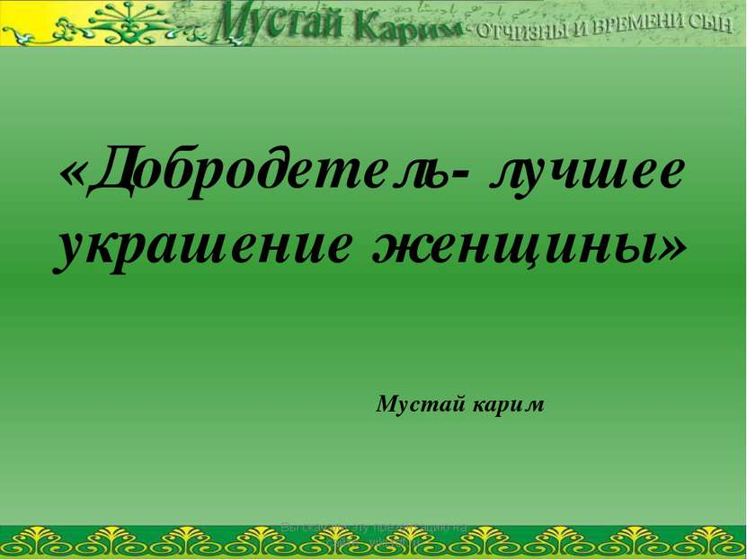 Вы скачали эту презентацию на сайте - viki.rdf.ru «Добродетель- лучшее украше...