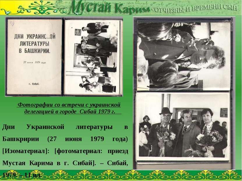 Фотографии со встречи с украинской делегацией в городе Сибай 1979 г. Дни Укра...