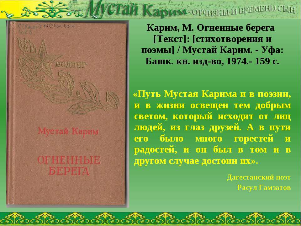 Карим, М. Огненные берега [Текст]: [стихотворения и поэмы] / Мустай Карим. - ...