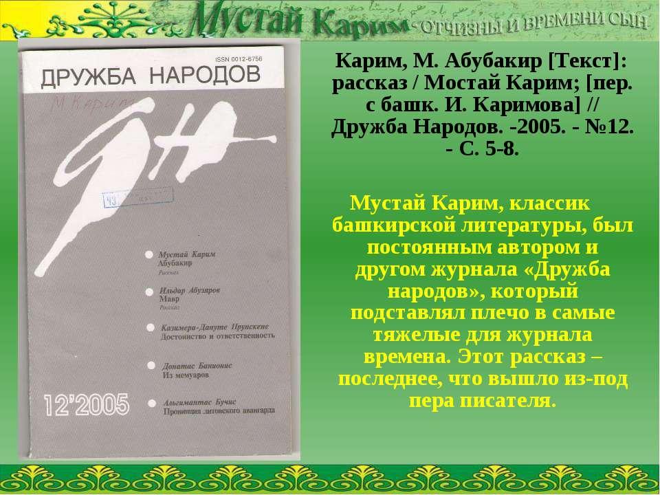 Карим, М. Абубакир [Текст]: рассказ / Мостай Карим; [пер. с башк. И. Каримова...