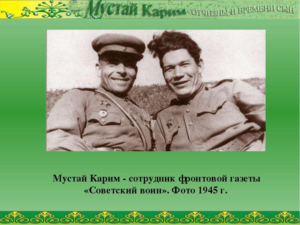 Мустай Карим-сотрудник фронтовой газеты «Советский воин». Фото 1945 г.