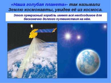 «Наша голубая планета»- так называли Землю космонавты, увидев её из космоса. ...