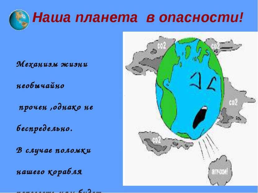 Наша планета в опасности! Механизм жизни необычайно прочен ,однако не беспред...