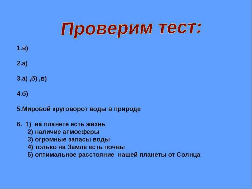 1.в) 2.а) 3.а) ,б) ,в) 4.б) 5.Мировой круговорот воды в природе 6. 1) на план...