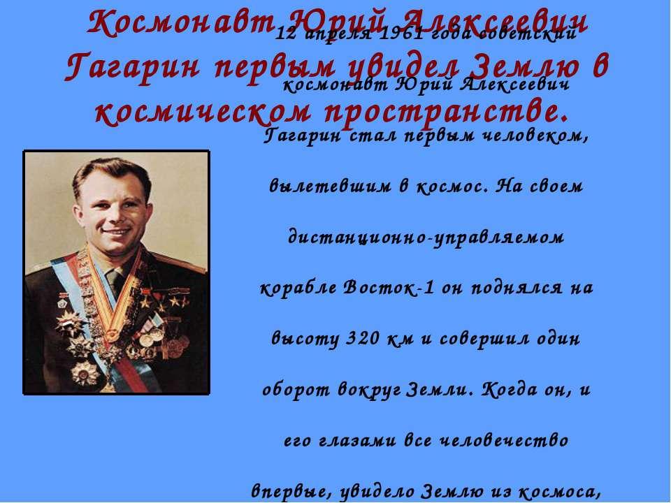 Космонавт Юрий Алексеевич Гагарин первым увидел Землю в космическом пространс...