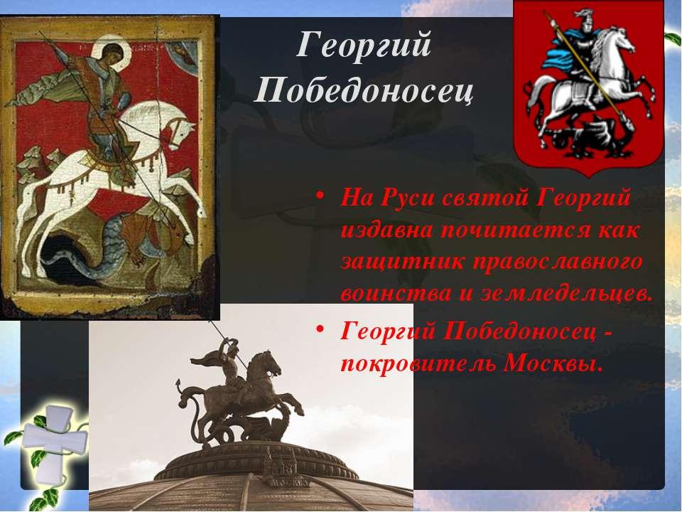 Георгий Победоносец На Руси святой Георгий издавна почитается как защитник пр...
